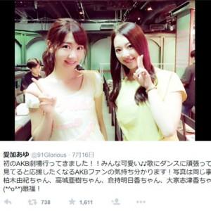 [写真]元宝塚・愛加あゆがAKB公演初観劇