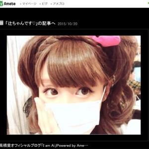 """[写真]高橋愛が""""辻ちゃん風ものまねメイク"""""""