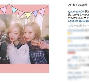 [写真]E-girlsのAyaとAmiが「AMIAYA」に遭遇