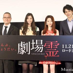 [写真]ぱるる「劇場霊」ジャパンプレミア出席(1)