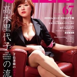 高木里代子がジャズ専門誌の表紙を水着で飾る