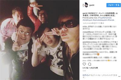 "GACKT、鬼龍院翔、小林可夢偉…愉快な""友達会""ショット反響"