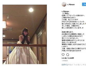 さや姉、山田菜々…NMB同期・松田栞の結婚&妊娠を祝福:【音楽】