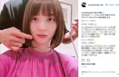 佐々木希 フレンチボブが反響 髪を切った動画1日で200万再生 エンタメ