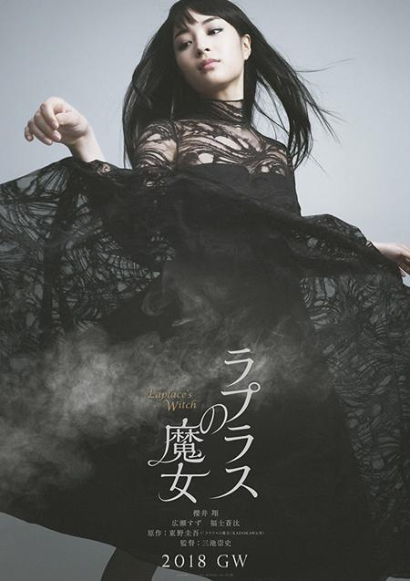 ラプラスの魔女/太田好治・撮影 (C)2018「ラプラスの魔女」製作委員会