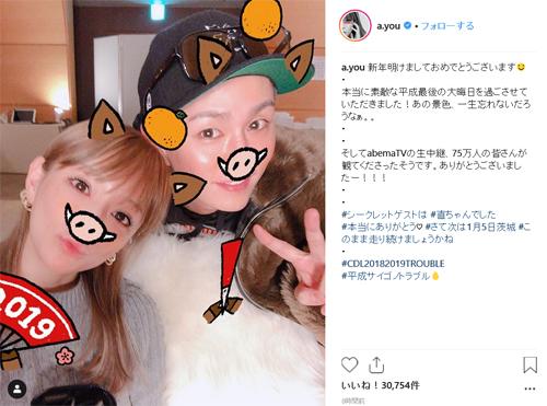 """浜崎あゆみ、AAA浦田直也と""""密着""""ショット 「猪」で新年挨拶"""