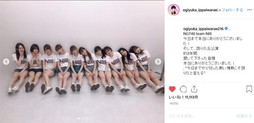 荻野由佳「NGT48、ひとつになって頑張ります」