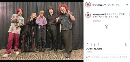 きゃりー「超楽しかった」元カレ・Fukaseとの写真に驚き、ファン「嬉しい」