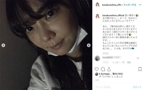 かな インスタ 倉科 KANA KURASHINA