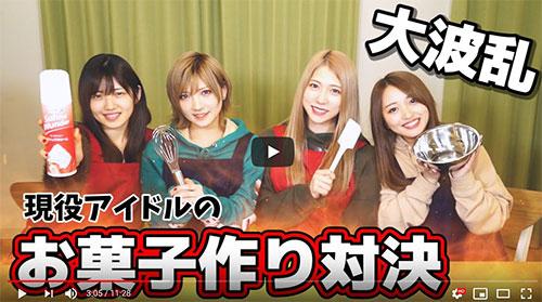 AKB48村山彩希、罰ゲーム執行 すっぴんで菓子作り「大丈夫かな ...