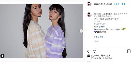 Cocomi&Koki,、木村拓哉撮影の姉妹ショットが話題「それぞれに違う魅力」