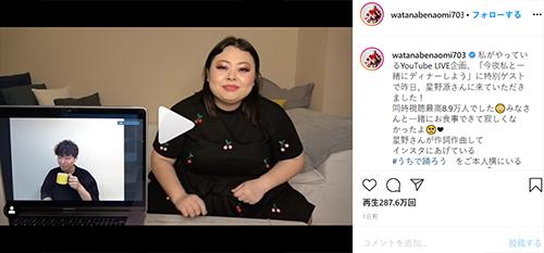 渡辺直美、星野源「うちで踊ろう」チャレンジでダンス 280万再生超の反響