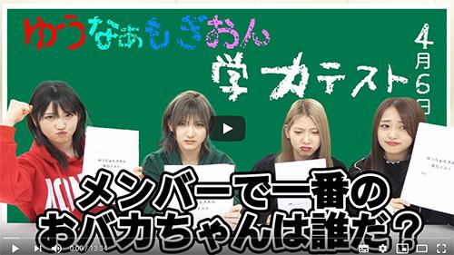 茂木忍「意外と苦戦しました」村山彩希・岡田奈々・向井地美音と学力テスト