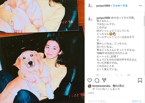 石田ゆり子「ピチピチしてます」27歳当時の写真が反響「可愛い」