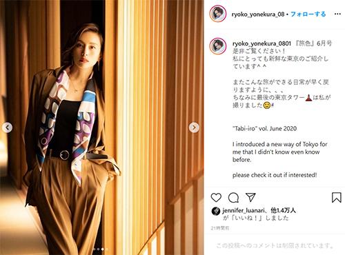 米倉涼子、都会的なモカブラウンのセットアップで美しさ際立つ