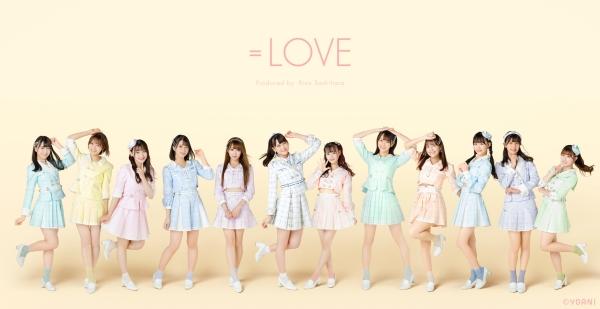 =LOVE「12人で頑張りたい」新たなスタートで見せる更なる進化と可能性