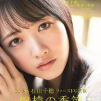 写真集表紙/YOROKOBI(講談社)