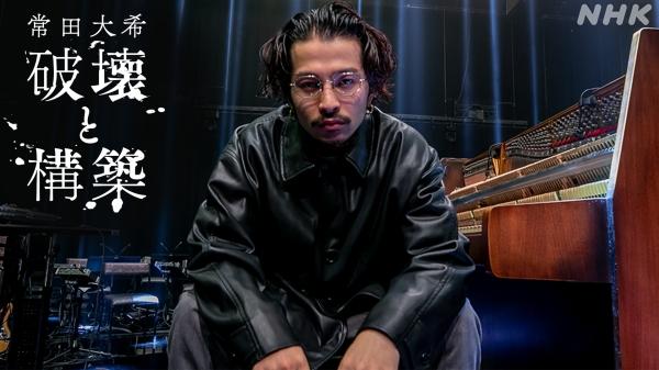 King Gnu常田大希、長期密着ドキュメンタリー番組放送:「常田大希 破壊と構築」【音楽】