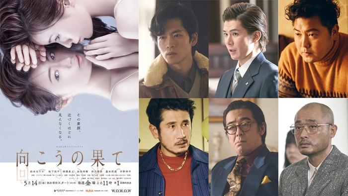 松本まりか主演「向こうの果て」に松下洸平・柿澤勇人ら