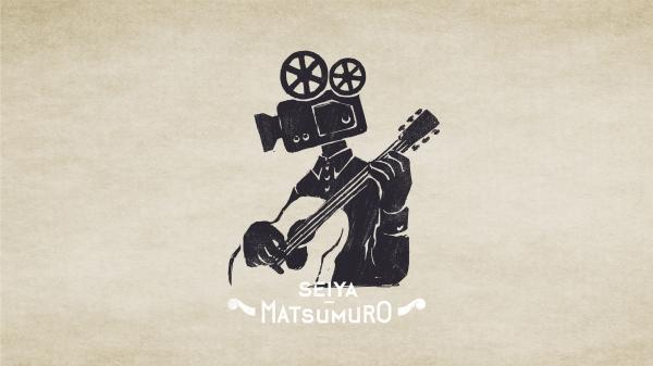 松室政哉「曲を映像的に広げる」映画フリークが作る新たなポップスの形