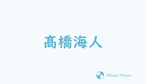 キンプリ高橋海人『野ブタ』に続き『ドラゴン桜』でも山Pからバトン、演技面での期待