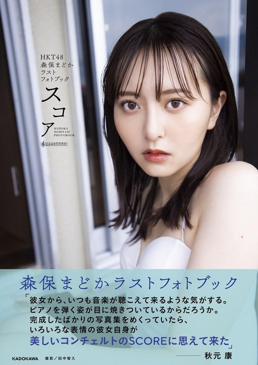 HKT48森保まどか、写真集発売決定「私の希望を全て詰め込みました!」