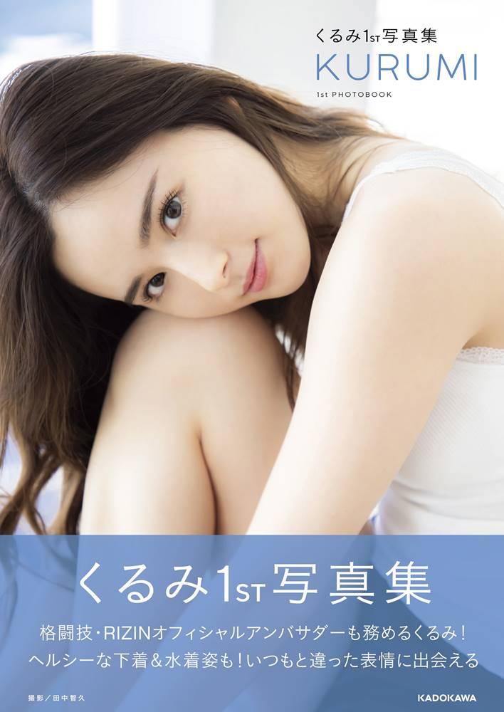 モデル・くるみ、初写真集 真っ白な下着&爽やかな青の水着を披露